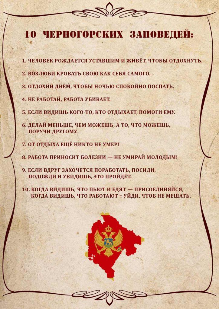 10 черногорских заповедей