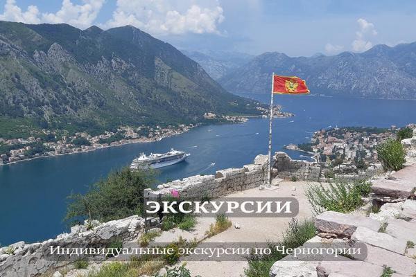 Экскурсии по Черногории
