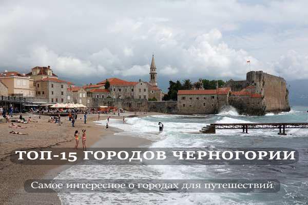 Города Черногории_кор2